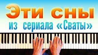 """Эти сны. Музыка из сериала """"Сваты"""". Piano cover + ноты"""