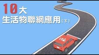 Webduino - 10 種生活物聯網應用 ( 下集,交通篇 )