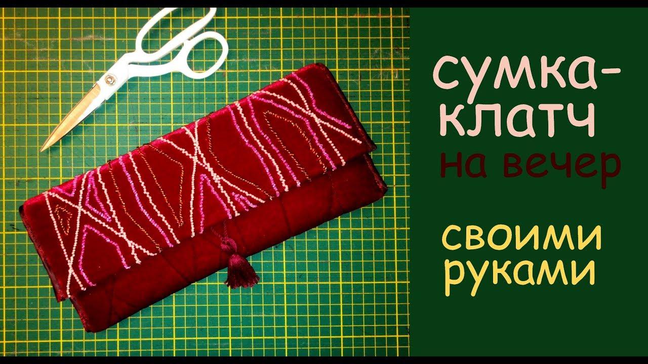 сумка клатч с бисером на вечер сшить дома самой уроки шитья