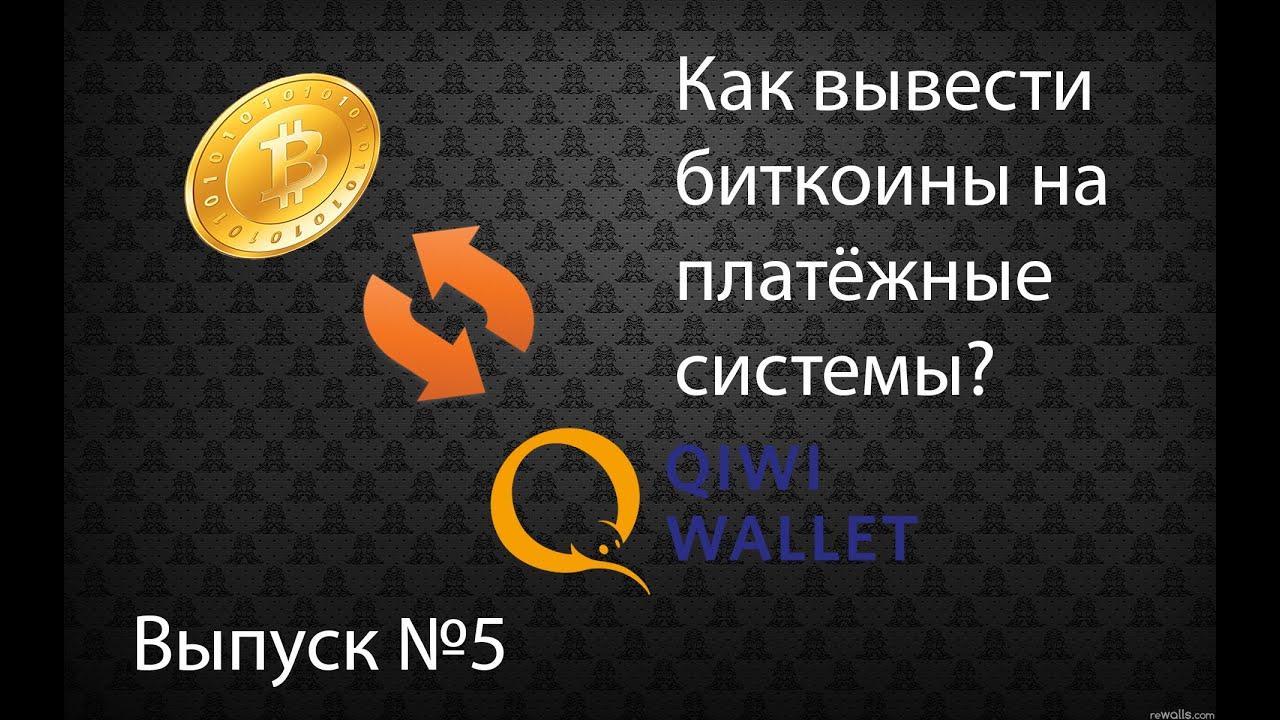 sistema di kiwi bitcoin)