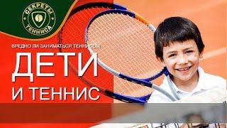 Вредно ли заниматься детям теннисом?
