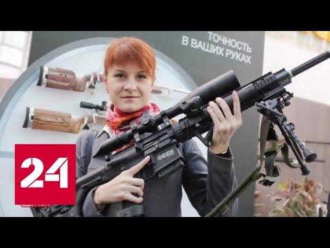 Один шаг до свободы: американцы скрывают, каким рейсом полетит Мария Бутина - Россия 24