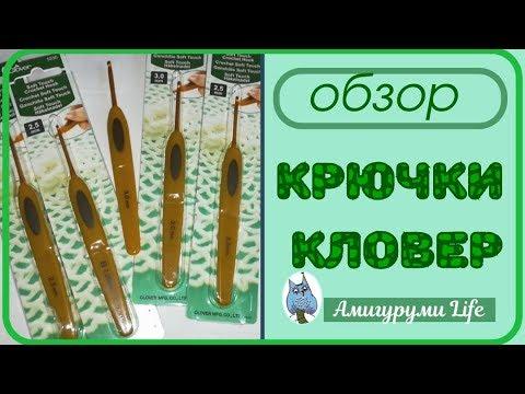 Крючки для вязания clover япония отзывы