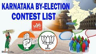 Contest List Karnataka By-Election | Karnataka Election 2018 | Shivamogga | Bellary | Jamakhandi