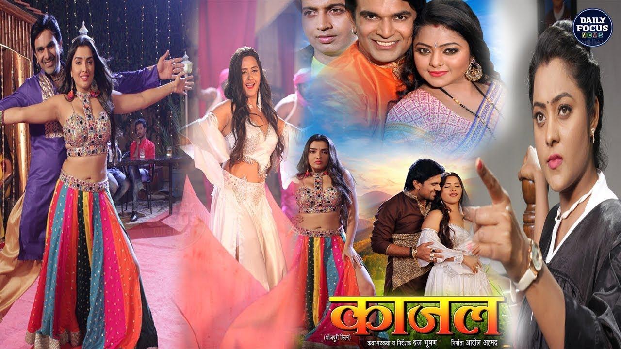 भोजपुरी Film काजल 2019 || आम्रपाली दुबे , काजल राघवानी , काजल यादव ||  Realise  On , 6 Days To Go