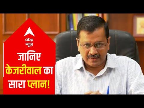 Weekend Curfew imposed in Delhi; Know what CM Kejriwal said