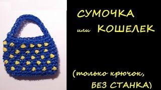 СУМОЧКА /КОШЕЛЕК/ Лумигуруми из резинок Rainbow Loom/ БЕЗ СТАНКА/ Радужки Rainbow Loom
