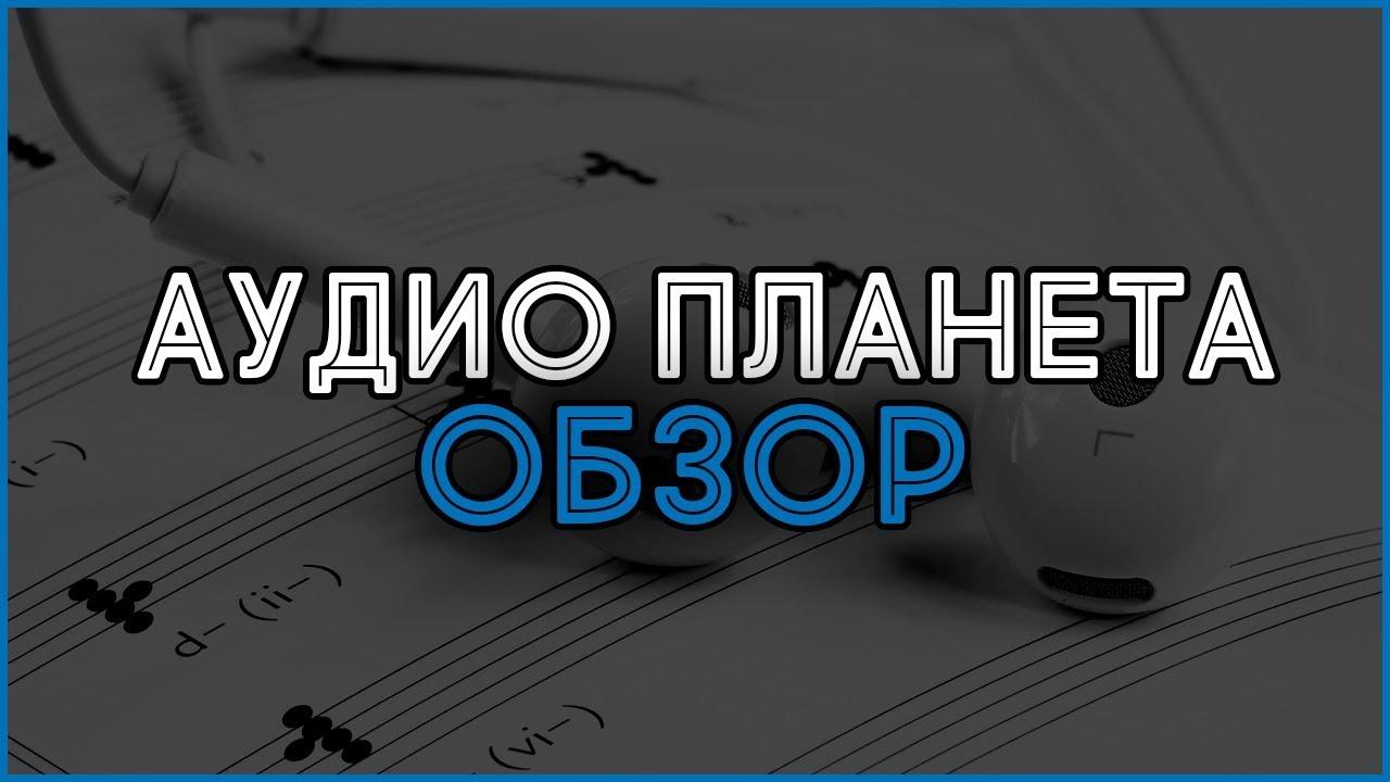 Партнерская программа Audio Planet. Обзор, отзывы, выплаты и заработок в Интернете