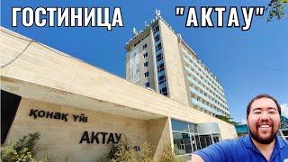 Гостиница Актау город Актау Казахстан 2020 год Цены Номера Обзор отеля