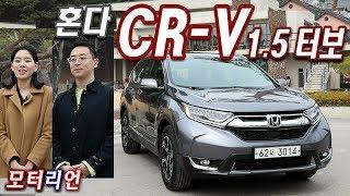 혼다 CR-V 1.5 터보 4WD 시승기 1부, 직접 …
