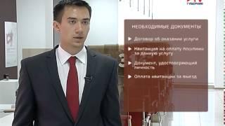 видео Регистрация и оформление права собственности в МФЦ