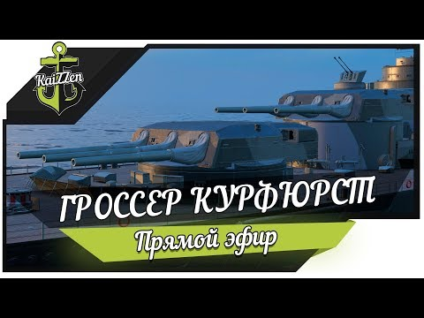 Немецкий линкор GROSSER KURFURST ★ World of Warships