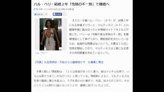 お色気.ハル・ベリー結婚2年「性格の不一致」で離婚へ 日刊スポーツ 10...