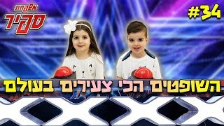 גוט טאלנט ישראל במשפחת ספיר