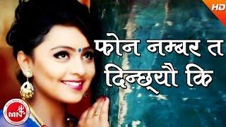 New Lokdohori 2074 | Phone No Dinchhau Ki - Prahlad Aryal,Pabi Adhikari & Parbati Karki Ft.Karishma