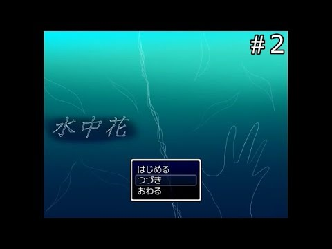 #2 [フリーゲーム]水中花を初見実況
