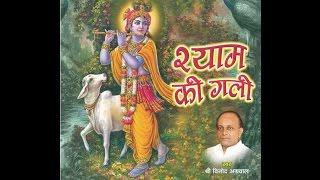 Official Trailer Of Shyam Ki Gali Mp3 Vinod Agarwal Ji