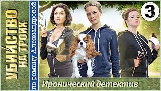 Убийство на троих 3 серия HD (2015). Иронический детектив