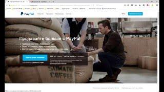 Как покупать в интернете - Paypal(, 2016-01-23T21:02:47.000Z)