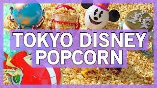 Tokyo Disneyland Popcorn Flavors
