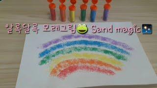#무지개#쉬운미술놀이#Sand#Rainbow #Luck…
