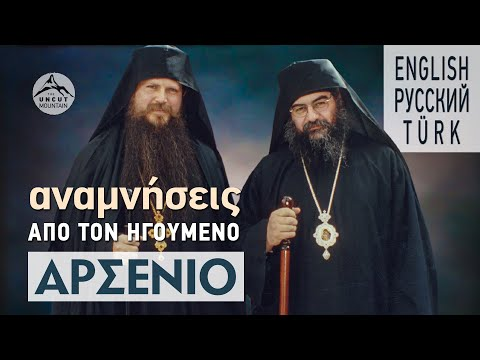 Αναμνήσεις από τον Ηγούμενο Αρσένιο (video) - Μητροπολίτης Λεμεσού Αθανάσιος