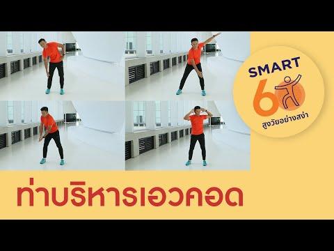 4 ท่าบริหารเอวคอด : Smart 60 สูงวัยอย่างสง่า [by Mahidol]