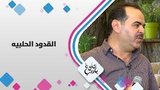 الفنان السوري ايهاب أكرم - القدود الحلبيه