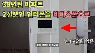 30년된 아파트 인터폰을 비디오폰으로 교체 220V전원…