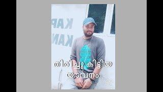 # LCHF Experience Mr.Vishnu -  തിരിച്ചു കിട്ടിയ യൗവനം