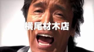 """松崎しげる""""が出演する「横尾材木店」の30秒CMです。 【横尾材木店 松崎..."""
