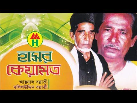 Aynal Boyati, Dolil Uddin - Hasor Keyamot | হাসর কেয়ামত | Pala Gan | Music Heaven