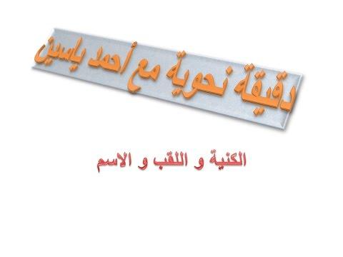 الفرق بين الكنية والللقب والاسم مستر أحمد ياسين الدقيقة 1 Youtube
