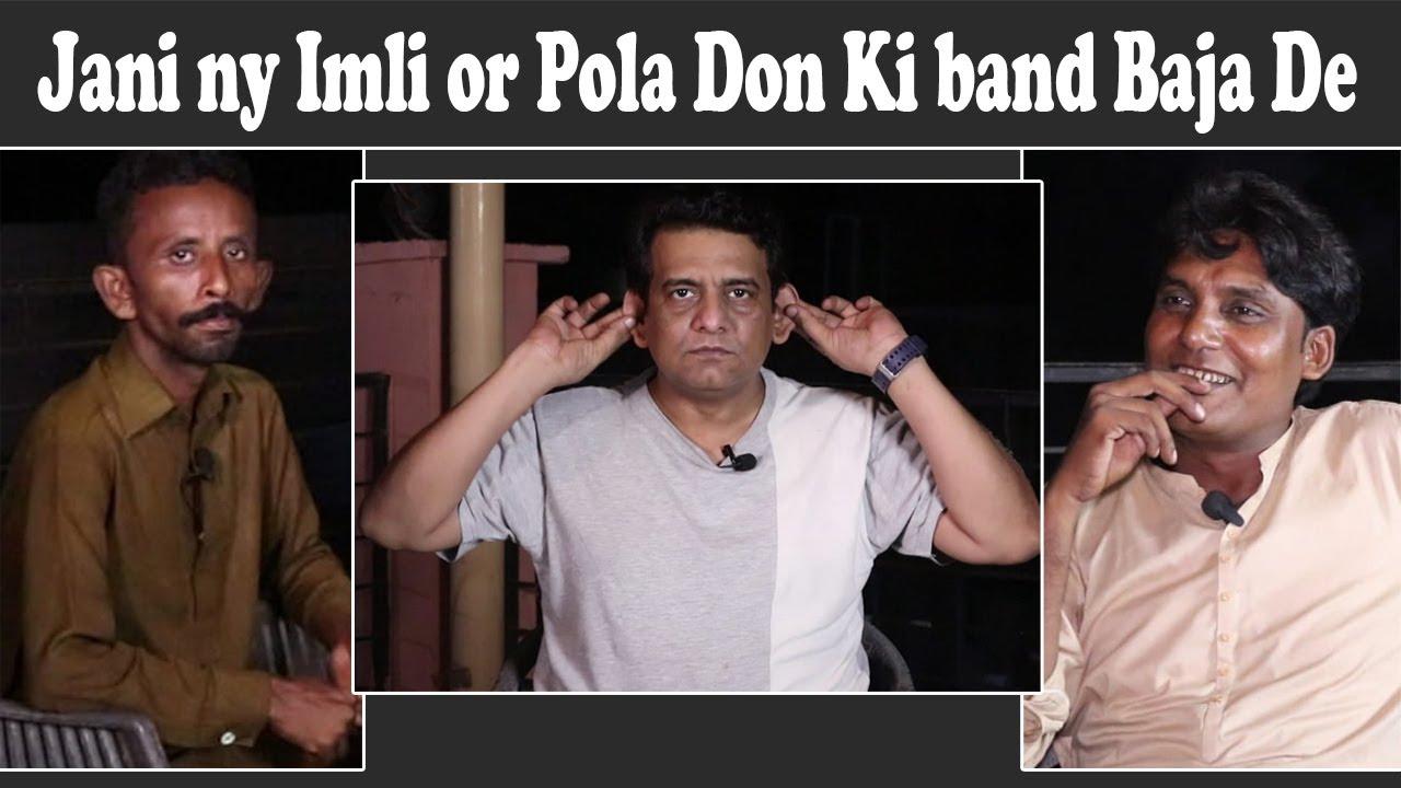 Jani Bhai Ne Karwai Larrai🤣🤣 | Bholla Vs Imli | Sajjad Jani Official