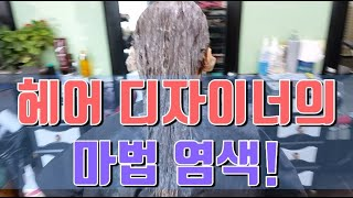 헤어 디자이너만 할수있는 마법같은 염색과정! Hair dyeing | Asian hairstyle