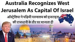 Australia Accepts West Jerusalem as Israel