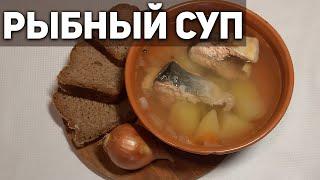 Рыбный суп из горбуши Рецепт ухи
