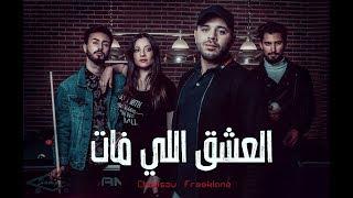 Chemsou Freeklane - شمسو فريكلان - العشق اللي فات [Clip Officiel]