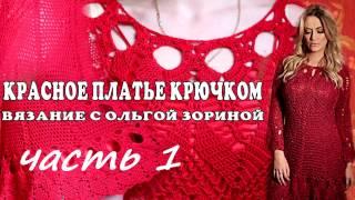 Вязание крючком.Красное платье. Часть 1 Red dress. Crochet. Vestido rojo. Crochet.Part 1