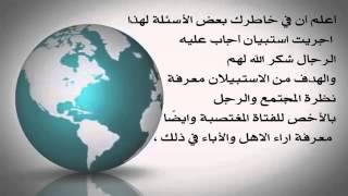 دورة عن التحرش الجنسي اعداد عواطف العبدالله