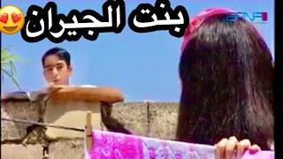 اغنية بنت الجيران- حالات واتس اب -مسلسل الإنتظار