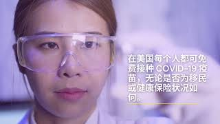 打破 COVID-19 疫苗的谣言 (Simplified Chinese)