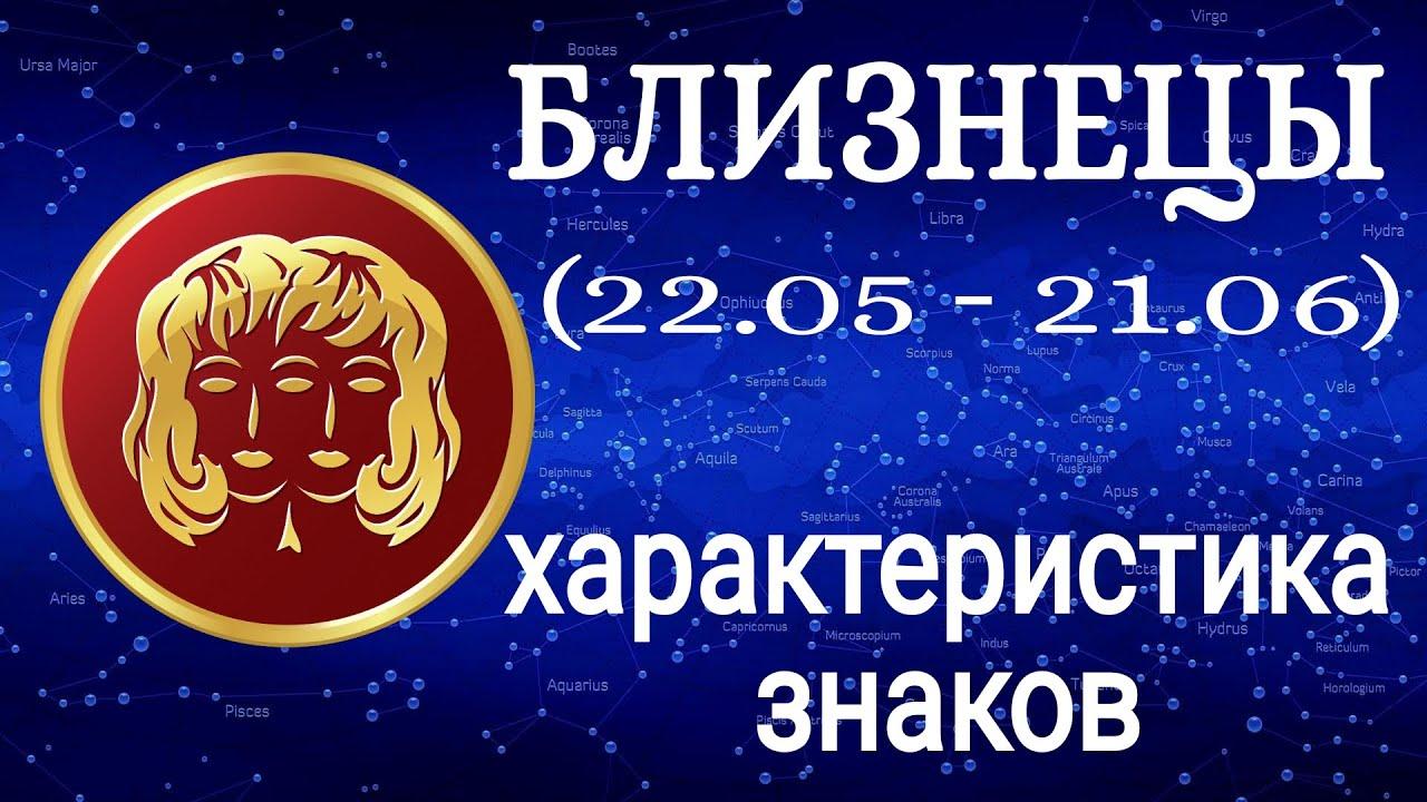 ✅ Характеристика знаков зодиака / БЛИЗНЕЦЫ / Гороскоп на завтра / Ежедневный гороскоп на сегодня.