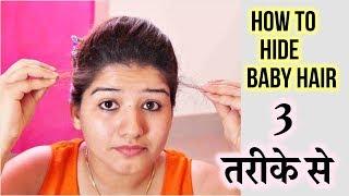 How to hide baby hair/ 3 तरीके से