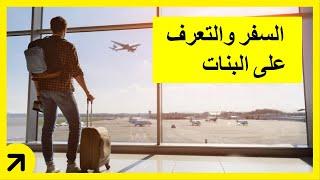 السفر والتعرف على البنات