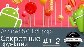 Скрытые функции Android 5 - Мой ТОП