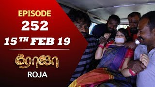 ROJA Serial | Episode 252 | 15th Feb 2019 | ரோஜா | Priyanka | SibbuSuryan | Saregama TVShows Tamil