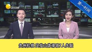 第一时间 20200710:贵州松桃 突发山体滑坡7人失联