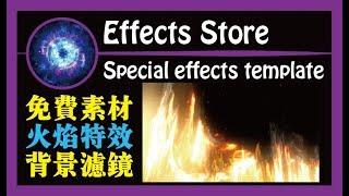 火焰03【Fire Effects】background背景/filter滤镜/mask遮罩 / effects store 特效素材