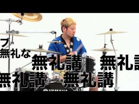 """MUSIC VIDEO"" 四星球 / コミックバンド"